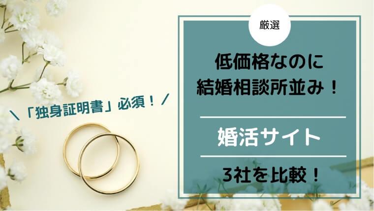 独身証明書が必要な婚活サイト比較